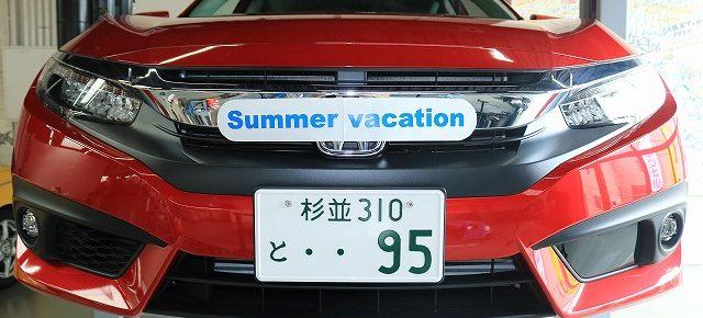 2018  Summer vacation